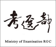 Ministry of Examination,R.O.C(Taiwan)