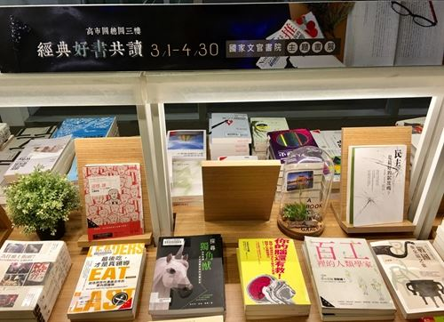 The NACS and Kaohsiung Public Library co-organize a thematic book fair 2