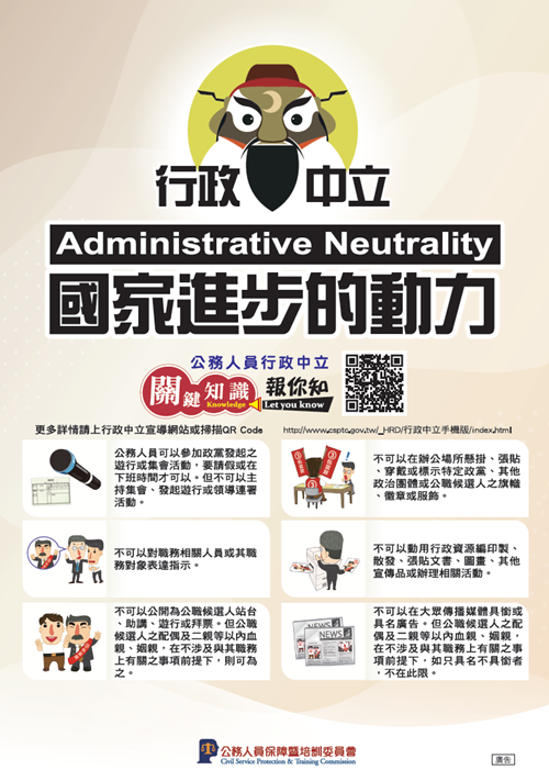 Poster for administrative neutrality
