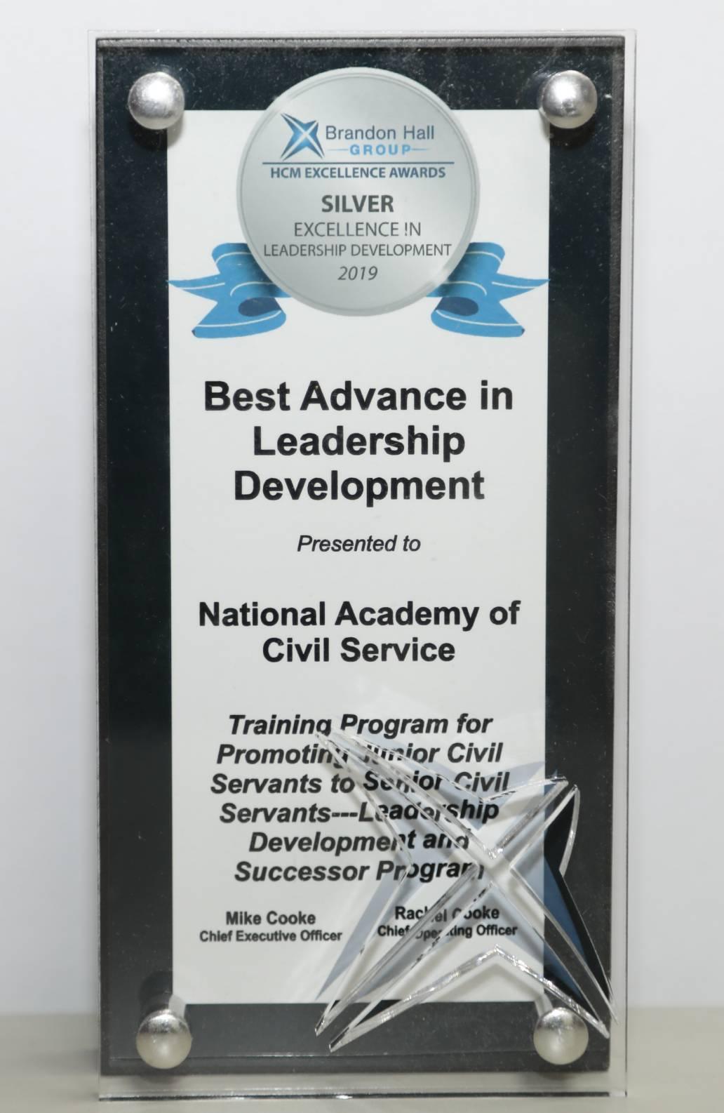 2019年布蘭登‧霍爾人力資源管理卓越獎項銀牌獎