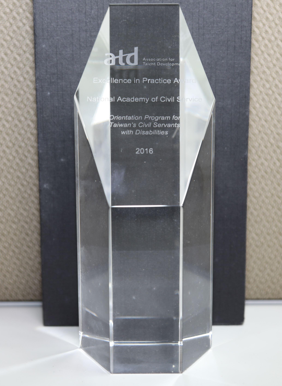 2016年人才發展協會多樣性及包容性類卓越實踐獎獎牌