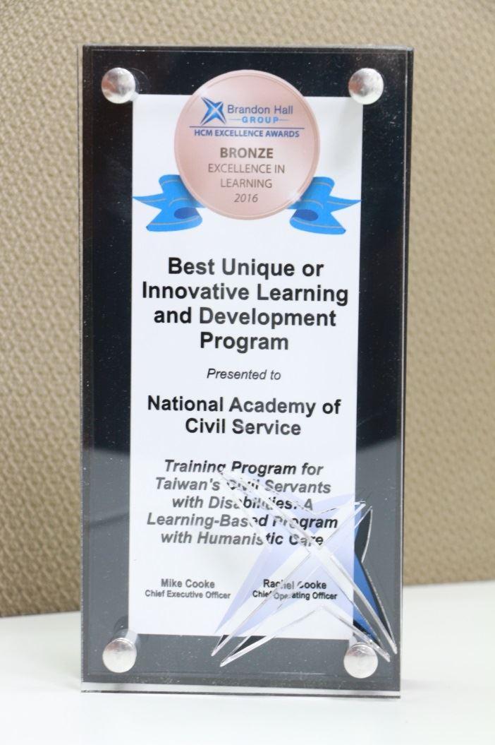 2016年布蘭登‧霍爾人力資源管理卓越獎項銅牌獎
